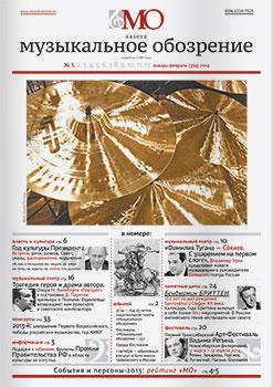 Вышел № 1 январь-февраль (361) 2014 национальной газеты «Музыкальное обозрение»