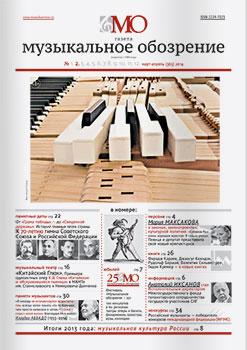 Вышел № 2 март-апрель (365) 2014 национальной газеты «Музыкальное обозрение»
