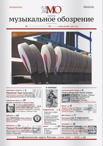 № 10 ноябрь-декабрь (361) 2013