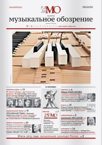 № 2 март-апрель (365) 2014