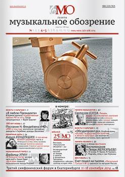 Вышел № 4-5 июнь-июль (367-368) 2014 газеты «Музыкальное обозрение»