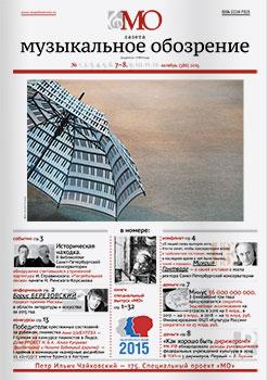 Вышел в свет № 7-8 (386, 387) октябрь 2015 газеты «Музыкальное обозрение»