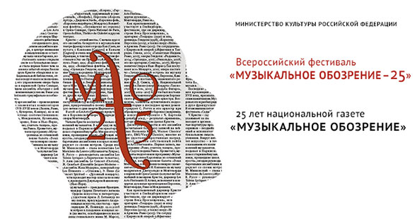 Фестиваль «Музыкальное обозрение-25»: 56 городов, 52 региона, все 9 федеральных округов РФ, 100 концертов, спектаклей, конференций, других юбилейных мероприятий