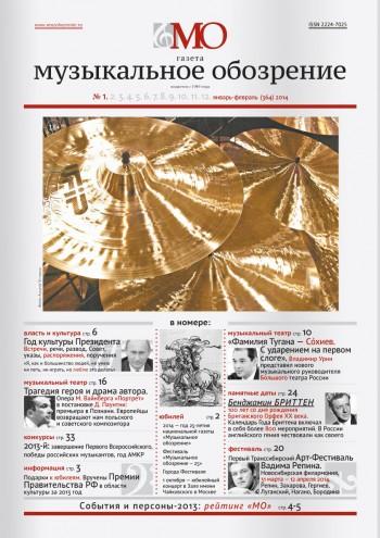 № 1 январь-февраль (364) 2014