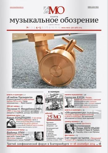 № 4-5 июнь-июль (367-368) 2014