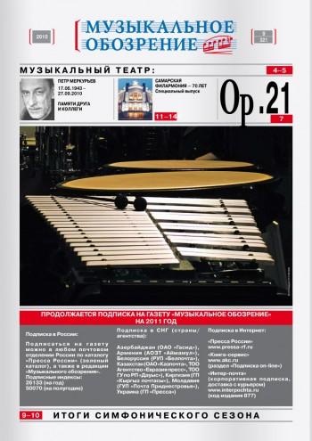 № 9 (321) 2010
