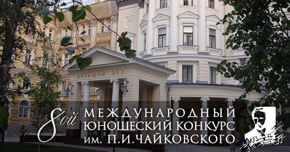 В Москве завершился Восьмой юношеский конкурс им. П.И. Чайковского
