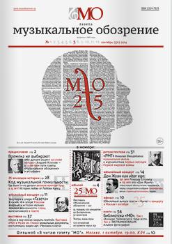 Вышел № 7 сентябрь (370) 2014 национальной газеты «Музыкальное обозрение»