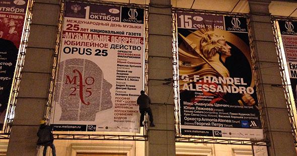 1 октября — юбилейное действо OPUS 25 в Концертном зале имени Чайковского