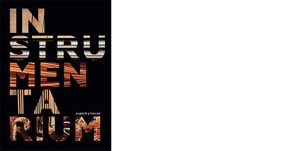 INSTRUMENTARIUM: к юбилею «Музыкального обозрения» выходит альбом авторских фотографий главного редактора Андрея Устинова