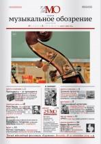 № 6. август (369) 2014 Обложка