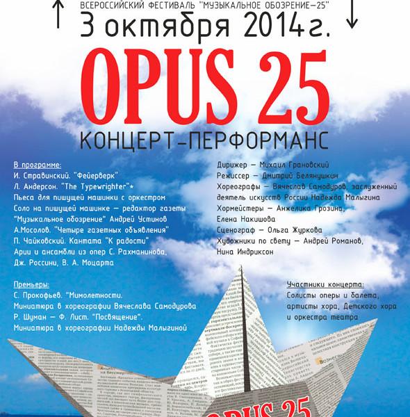 3 октября — юбилейный проект газеты «Музыкальное обозрение» в Екатеринбургском театре оперы и балета