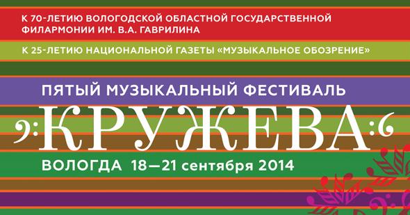 В Вологде завершился V юбилейный фестиваль «Кружева»