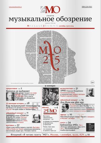 № 7 сентябрь (370) 2014