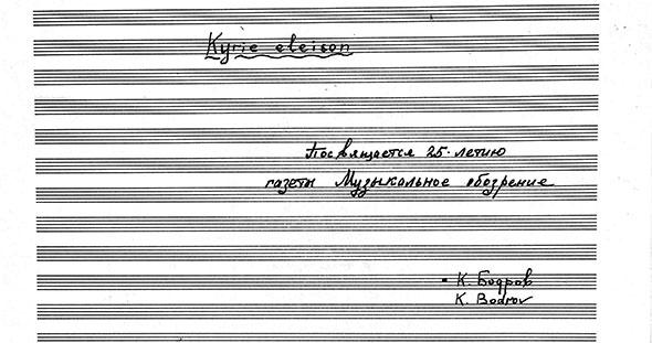 Kyrie590