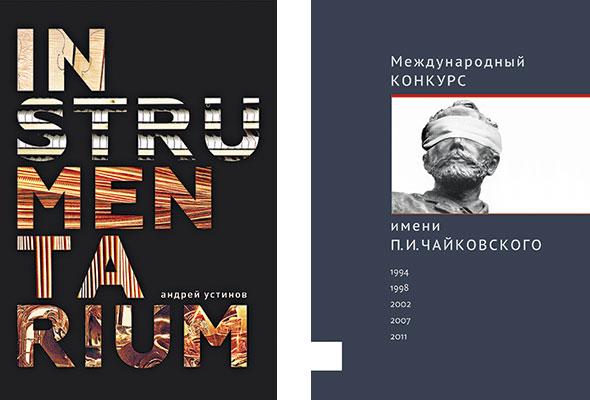 Презентация Библиотеки газеты «Музыкальное обозрение»<br>16 октября в 19:00 в книжном магазине «Москва» на Воздвиженке