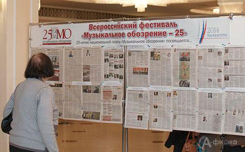 Праздник музыки в Белгородской филармонии