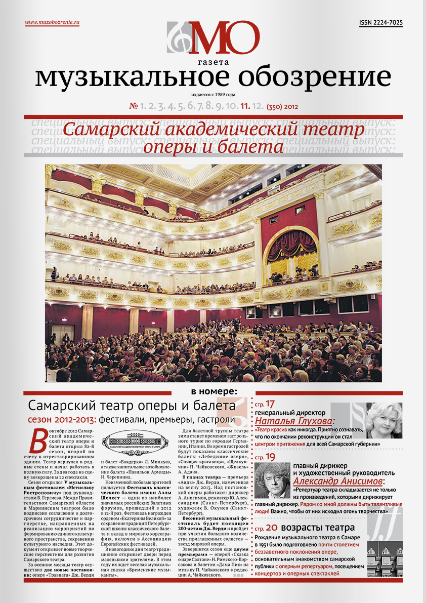 cover11_2012