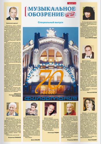 № 9 (321) 2010. Специальный номер
