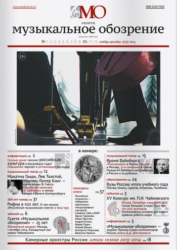 № 10 ноябрь-декабрь (373) 2014