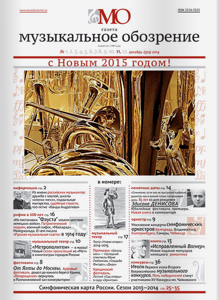 cover112014