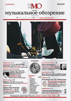 Вышел в свет № 10 ноябрь-декабрь (373) 2014 национальной газеты «Музыкальное обозрение»