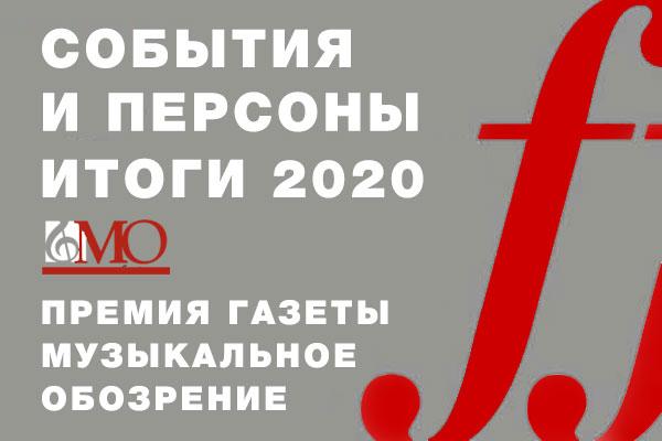 <strong>События и персоны.  Итоги 2020 года.  Премия газеты «Музыкальное обозрение»</strong>