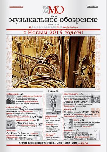 № 11 декабрь (374-375) 2014