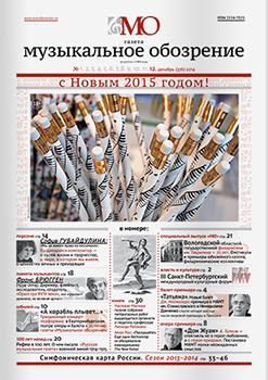 Вышел в свет № 12 декабрь (376-377) 2014 национальной газеты «Музыкальное обозрение»