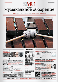 Вышел в свет № 1-2 январь-февраль (378-379) 2015 национальной газеты «Музыкальное обозрение»