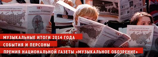 Национальная газета «Музыкальное обозрение» объявила лауреатов премии «МО» за 2014 год: события и персоны, музыкальные итоги года