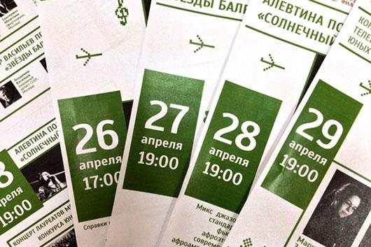 III Международный молодежный фестиваль «Зеленый шум» в Сургуте пройдет с 26 по 29 апреля