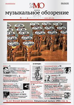 Вышел в свет № 4 апрель (381, 382) 2015 национальной газеты «Музыкальное обозрение»