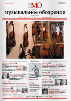 Вышел в свет № 3 март (380) 2015 национальной газеты  «Музыкальное обозрение»