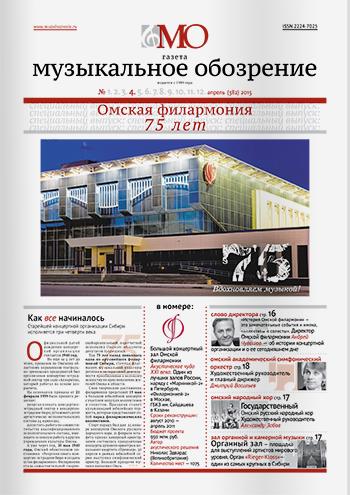 Спец. номер № 4 март (382) 2015