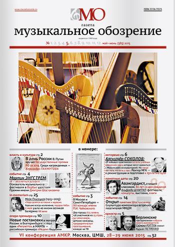 № 5 май-июнь (383) 2015