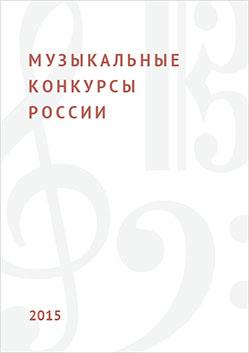 Готовится к печати четвертый выпуск «Музыкальные конкурсы России. 2015»