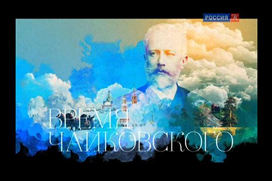 Телеканал «Россия К»: премьеры к XV Международному конкурсу имени П. И. Чайковского