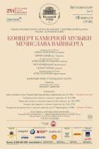 Концерт Эпилог