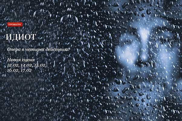 Премьера оперы М. Вайнберга «Идиот» в Большом театре состоится 12 февраля