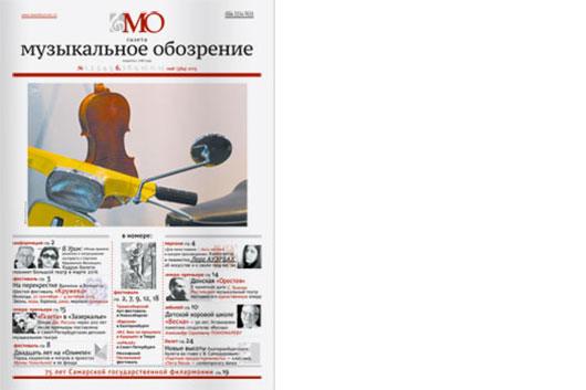 Вышел в свет № 6 июль (384, 385) 2015 газеты «Музыкальное обозрение»