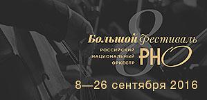 Большой фестиваль РНО