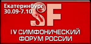 Симфонический форум