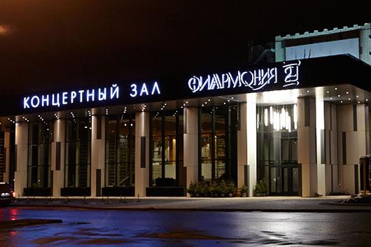 Московская филармония открыла сезон в Зале имени Сергея Рахманинова в Олимпийской деревне