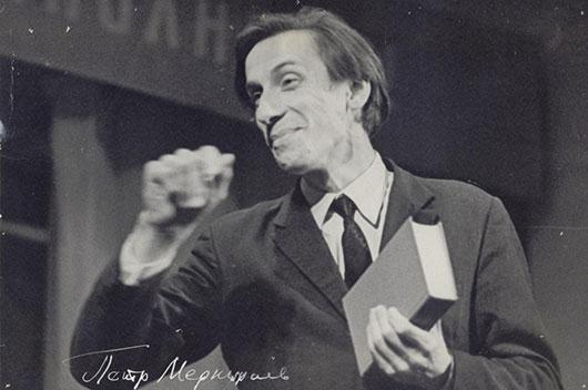 17 июня — 75 лет со дня рождения Петра Меркурьева (1943—2010)