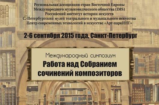 В Санкт-Петербурге состоялся международный симпозиум «Работа над собранием сочинений композиторов»