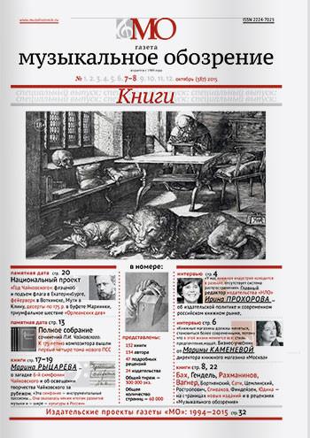Спец. номер № 7-8 окт. (387) 2015