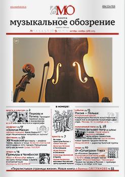 Вышел в свет № 9 (388) октябрь-ноябрь 2015 газеты «Музыкальное обозрение»