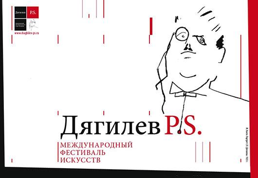 5 главных событий фестиваля «Дягилев P.S.»