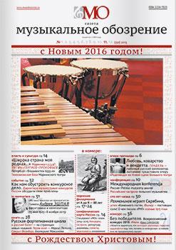 Вышел в свет № 11 (391, 392) 2015 национальной газеты «Музыкальное обозрение»